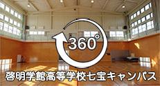 啓明学館高等学校七宝キャンパス