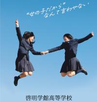 啓明学館高等学校WEBパンフレット